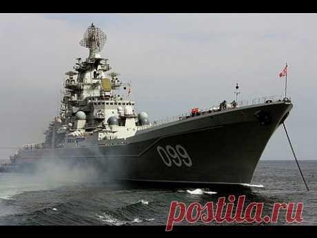 Флот России !!!  Игры кончились !!! - YouTube