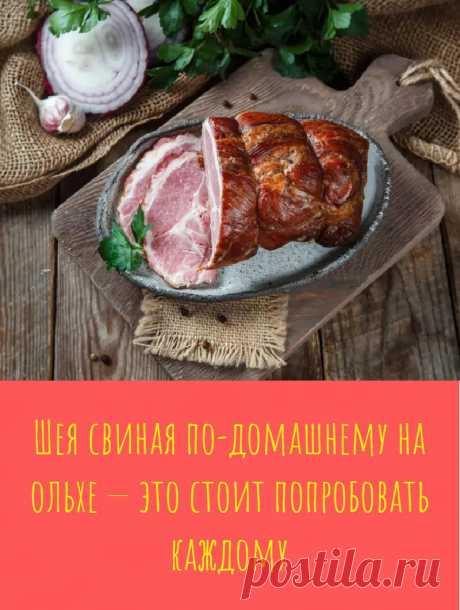 Шея свиная по-домашнему на ольхе — это стоит попробовать каждому