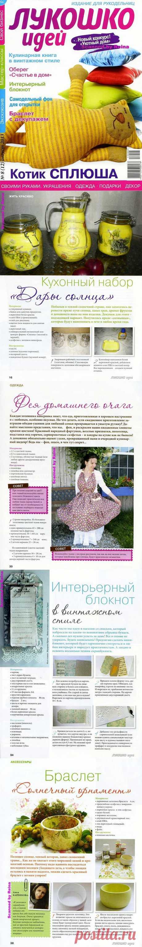 идеи для рукоделия - mad1959— я.ру - разные идеи: декупаж, вязание, шитье, интересные мелочи для домашнего уюта.