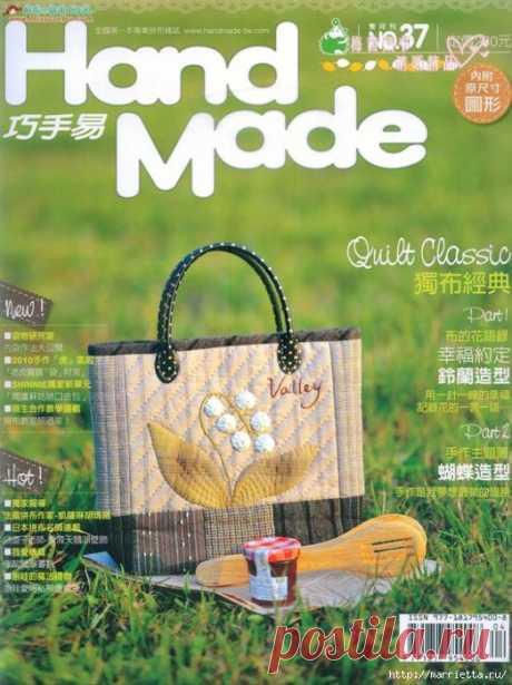 Лоскутное шитье. Японский журнал.