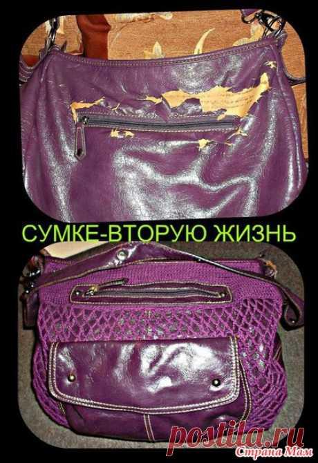 Переделка любимой сумки - Новая жизнь старых вещей! - Страна Мам