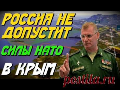 Россия не допустит силы Альянса на полуостров