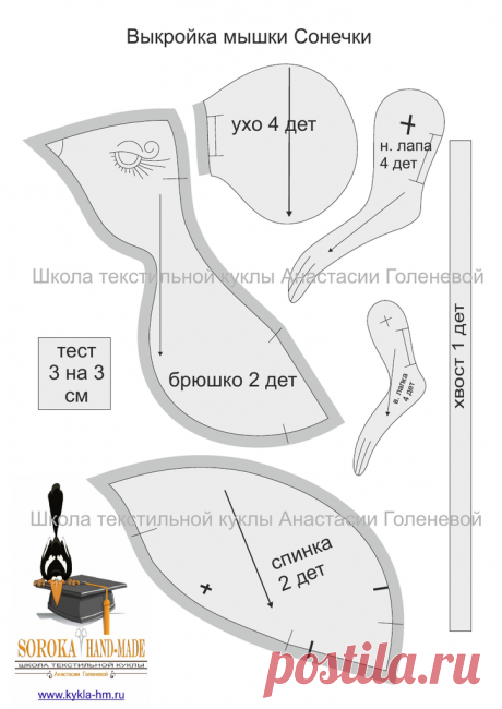 Выкройка мышки Сонечки.pdf — Яндекс.Диск