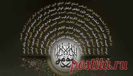 Какая польза от заучивания 99 имён Аллаха?   islam.ru