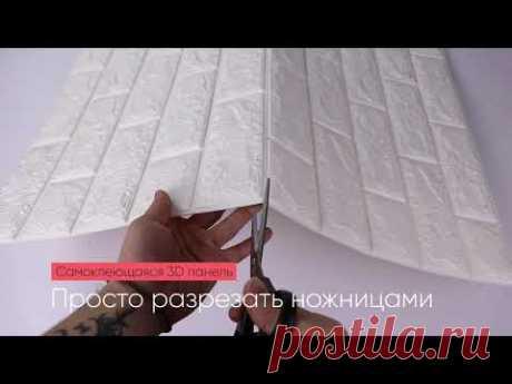 Мягкие и самоклеющиеся панели для стен | QT0002 Удачная покупка