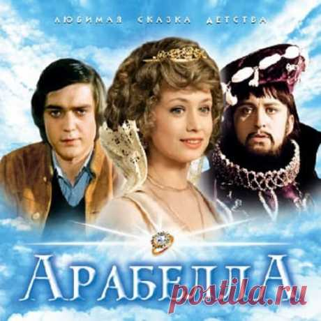 Арабелла, фильм сказка (1979) все серии смотреть видео кино онлайн для детей бесплатно | Русская сказка «Арабелла» — детский сказочный чехословацкий сериал красивый фильм сказка по сценарию Милоша Мацоурека. Продолжениями являются фильм «Румбурак» (1985) и сериал «Арабелла возвращается, или Румбурак —