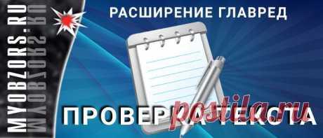 ***Пишем правильный текст — Расширение Главред*** Хочу рассказать вам, как проверить текст, который вы написали для своего блога или поста во ВКонтакте. Вы знаете, что есть много сервисов, программ, плагинов, для проверки текстов на читаемость, на уникальность и т.п.