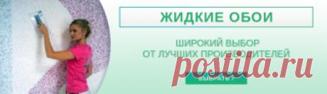 Жидкие Обои - Купить в г.Киев. Лучшая цена от производителя!