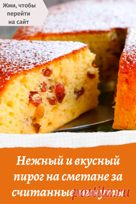 Нежный и вкусный пирог на сметане за считанные минуты
