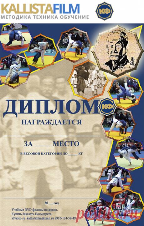 Каллиста фильм предлагает бесплатно диплом по дзюдо для награждения призёров и победителей соревнований.