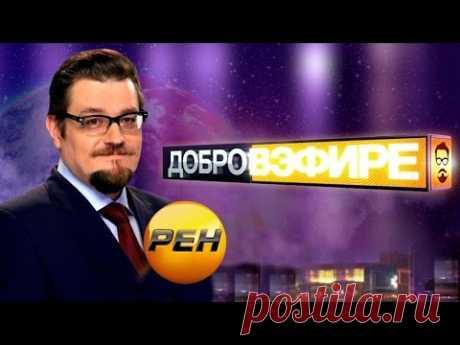 Добров в эфире (21.02.2016) © РЕН ТВ - YouTube