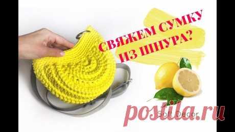 Сумка из шнура или трикотажной пряжи  #крючком #вязание_крючком #узор_крючком #видео_мк #мк #сумка_крючком #вязание_крючком@shtuchki_ot_levoruchki