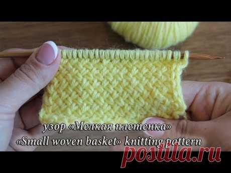 La cinta tkannyy o «la cesta de mimbres Menuda» por los rayos, el vídeo: «Small woven basket» knitting pattern