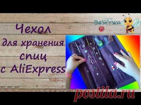 Чехол для хранения спиц с AliExpress - незаменимая вещь для вязальщицы! Обзор.
