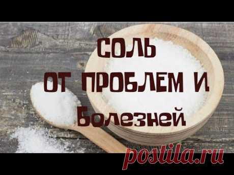 Ритуал на Соль. Избавляемся от проблем и болезней