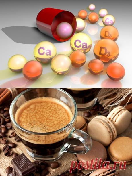 Витамины за бортом. Продукты, которые вымывают кальций из организма | Питание и диеты | Кухня | Аргументы и Факты