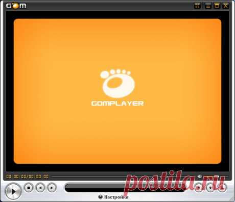Скачать новую версию бесплатного проигрывателя GOM Media Player, полностью на русском языке