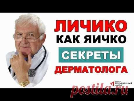 Трюк Старого Доктора - КАК УБРАТЬ ПИГМЕНТНЫЕ ПЯТНА НА ЛИЦЕ и на теле