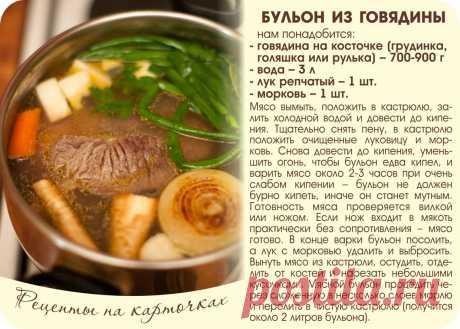 #рецепт #бульон #говядина