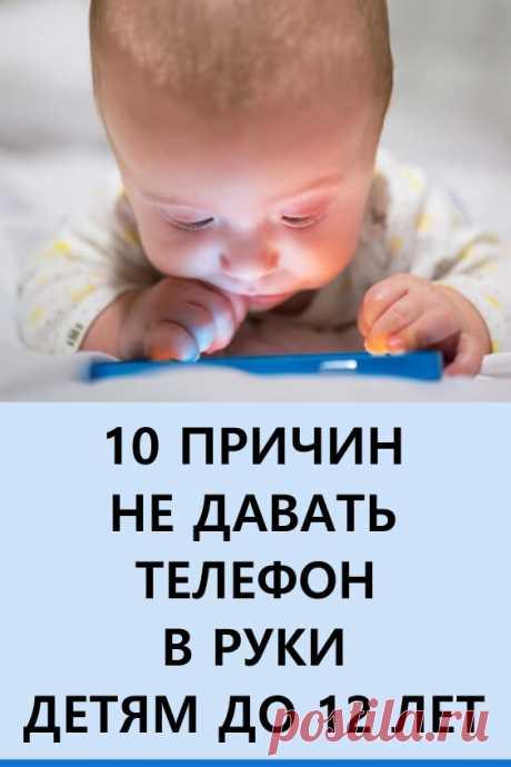 10 причин не давать телефон в руки детям до 12 лет. Многие, наверное, не раз наблюдали картину, когда родители суют ребенку смартфон, чтобы от него «отделаться». «Вот тебе, умник, мультики, и отстань от родителей!» — это так знакомо, не правда ли? #здоровье #дети