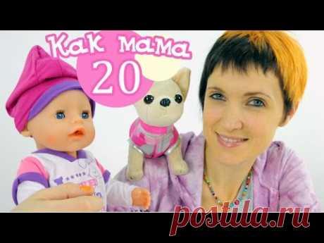 Как МАМА. Серия 20. Подарки для куклы Эмили и собачки Подружки. Видео для девочек.