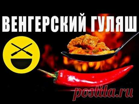 ГУЛЯШ в казане! Все секреты венгерского рецепта!