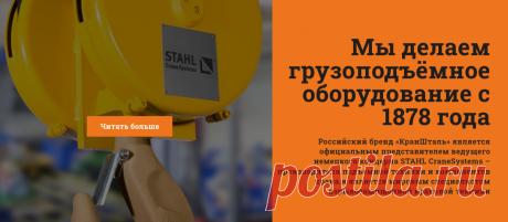 Крановое оборудование от КранШталь - купить грузоподъемное оборудование напрямую с завода из Германии