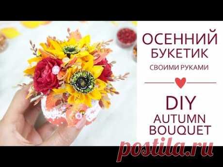 Осенний букет с цветами из фоамирана/Осенняя композиция/Скрапбукинг/Foamiran autumn composition