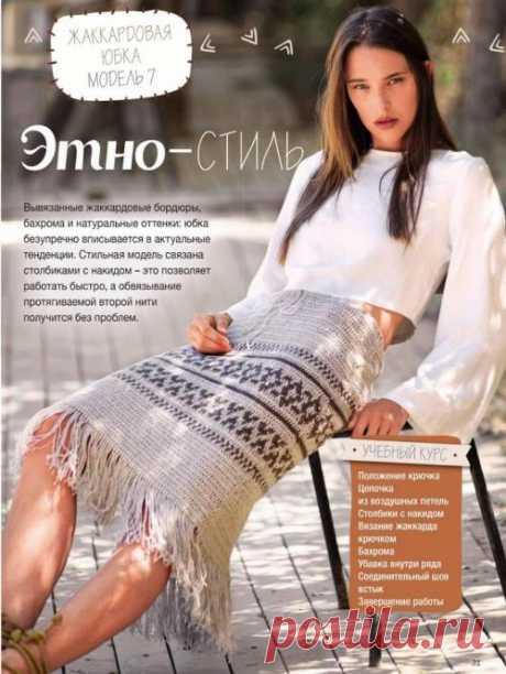 Вязаная юбка в этно-стиле — Отлично!