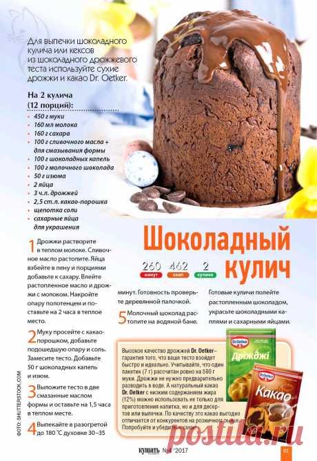 La rosca de Pascua de chocolate