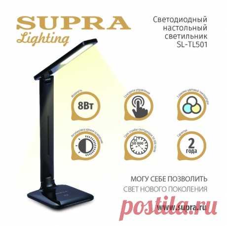 Настольный светодиодный светильник должен быть одновременно мощным и компактным. Новинка, модель SUPRA SL-TL501, с легкостью отвечает обоим требованиям. Благодаря стройным габаритам, светильник не займет много места. Но со своей работой справится отлично, ведь его мощность увеличена до 7 Ватт. Остальные параметры тоже на высоте: яркость регулируется, управление сенсорное, цветовая температура выбирается из трех вариантов: теплый, естественный, холодный свет. Купить в фирменном магазине #supra…