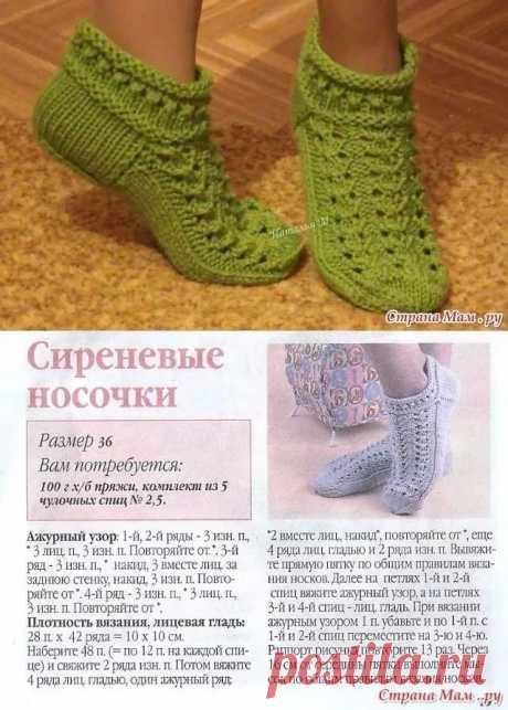 следки спицами схема и описание на двух спицах красивые: 11 тыс изображений найдено в Яндекс.Картинках