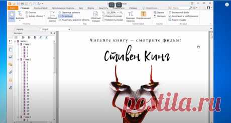 Как перевести пдф в ворд.   Softfly.ru   Яндекс Дзен