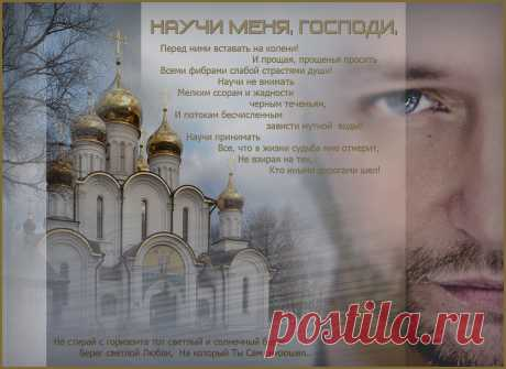 Плейкаст «~МОЛИТВА~»