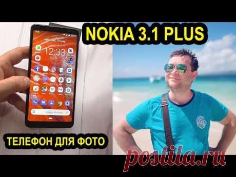 Nokia 3.1 Plus Опыт использования 1 месяц (итоговый отзыв и обзор), топовый бюджетный смартфон 2019 - YouTube