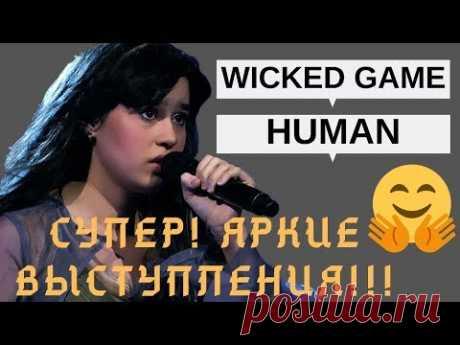 #70 Ты супер! Реакция Диана Анкудинова Wicked game and Human! NEW Reaction DIANA ANKUDINOVA