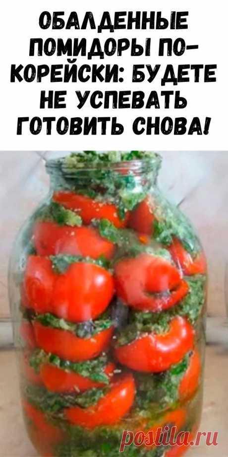 Обалденные помидоры по-корейски: будете не успевать готовить снова! - Журнал для женщин