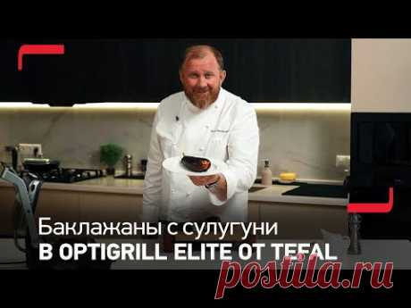 Фаршированные баклажаны с сулугуни, луком и томатами в электрогриле OptiGrill Elite от Tefal