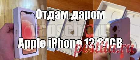 Отдам даром телефон Apple IPhone 12 64GB