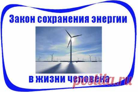Закон сохранения энергии.