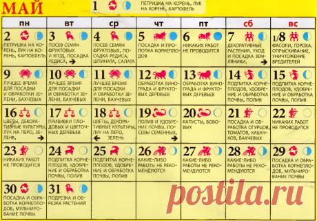 Лунный посевной календарь на май 2016 года
