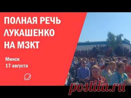Полная речь Лукашенко на МЗКТ