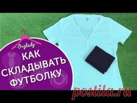 Как сложить футболку - Почта Mail.Ru