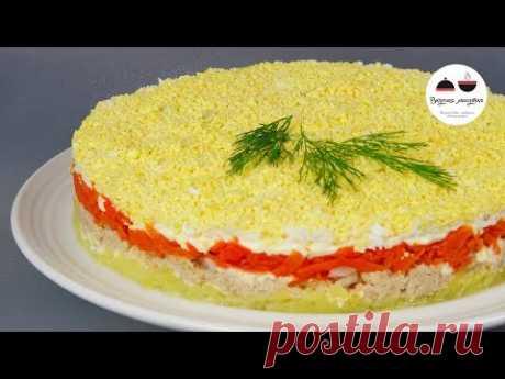 """Салат """"Мимоза"""" Вкусный Слоеный салат на Новогодний стол"""