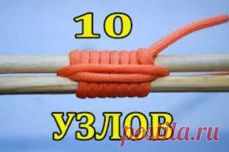 10 УЗЛОВ, КОТОРЫЕ ОБЛЕГЧАТ ЖИЗНЬ   https://www.youtube.com/watch?v=a-q8CNgu3GE