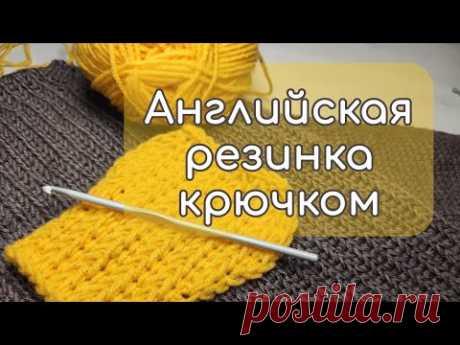 Как связать английскую резинку крючком, тунисское вязание