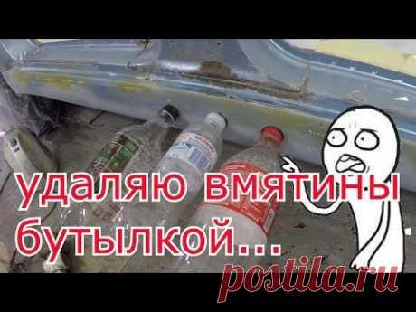 удаление вмятин бутылкой. разборка. чистка -VLOG .