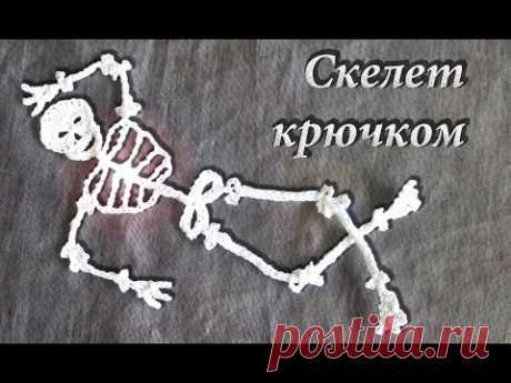 Как связать Скелет Крючком на Хеллоуин Часть I | Вяжем на ХЭЛЛОУИН