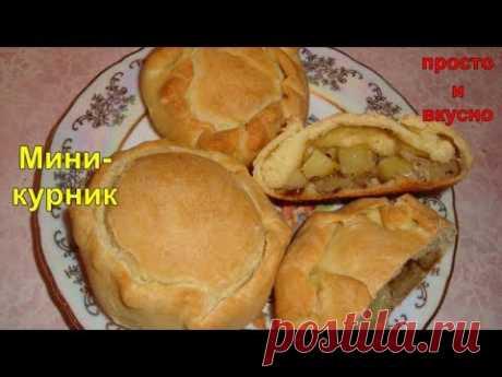 Мини Курник - пирожки с курицей