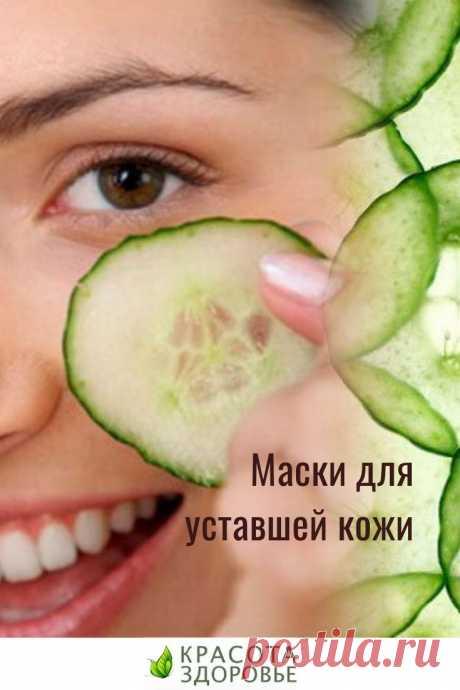 Маски для уставшей кожи  Эти маски для уставшей кожи помогут улучшить цвет лица и взбодриться после бессонной ночи. Огуречная маска для лица и патчи для глаз, огуречный скраб и огуречная детокс-вода подарят взрыв свежести вашей коже!
